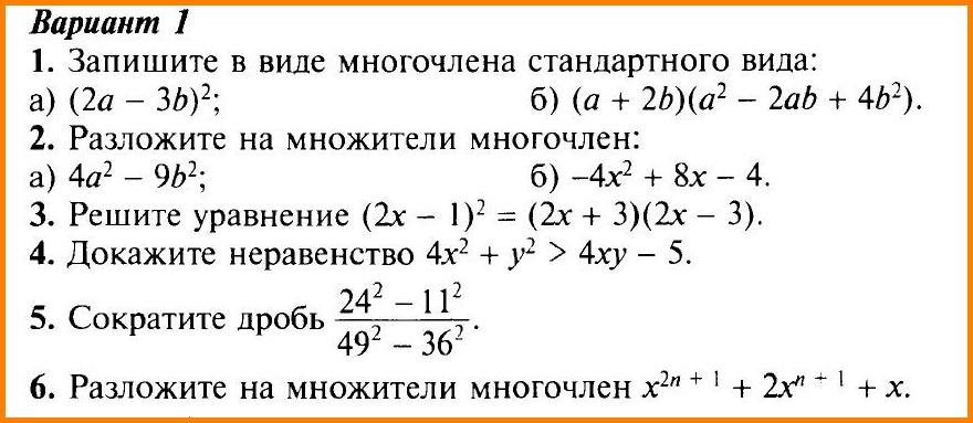 Алгебра 7 Макарычев Контрольная работа 7