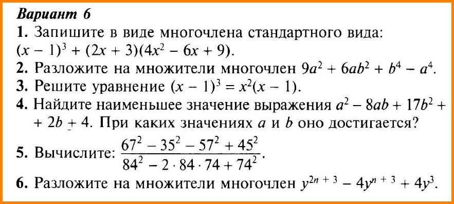 Квадрат суммы и разности. Разность квадратов.