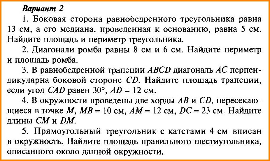 Геометрия 8 класс Контрольная № 6 Вариант 2