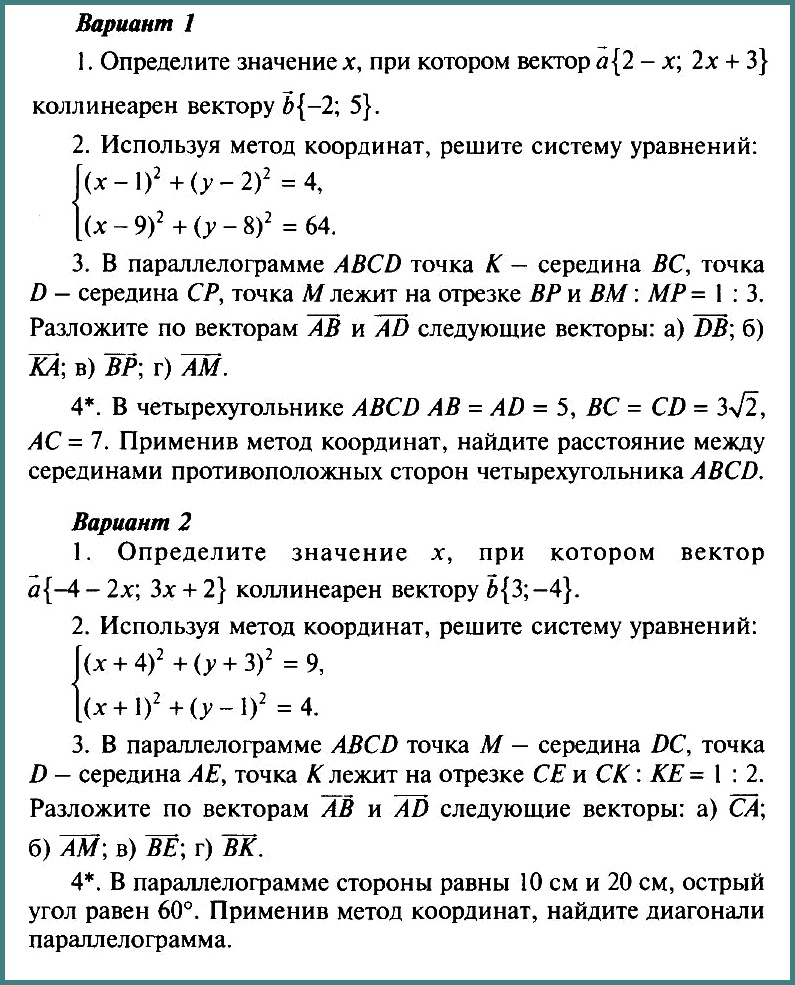 Геометрия 9 класс КР-2 Уровень 3