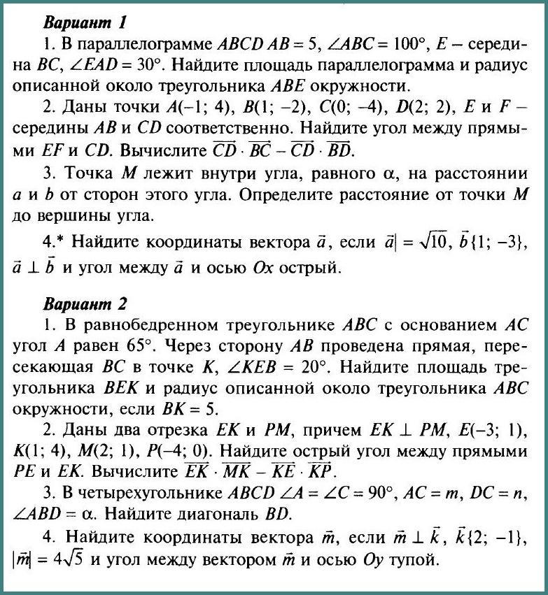 Геометрия 9 класс КР-3 Уровень 3