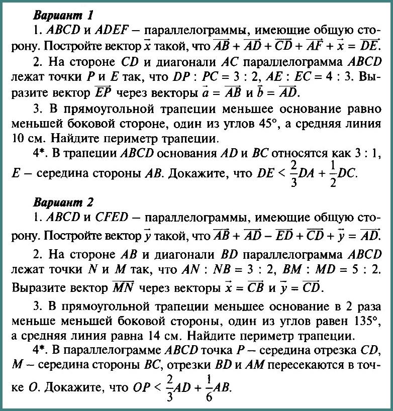 Геометрия 9 класс КР-1 Уровень 3