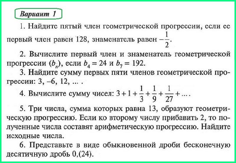 Алгебра 9 Макарычев Контрольная № 6