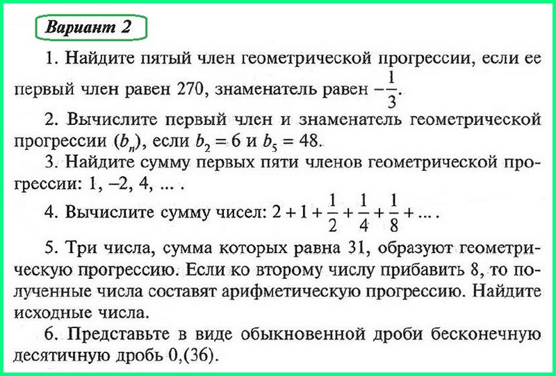 Контрольная работа № 6 «Геометрическая прогрессия»