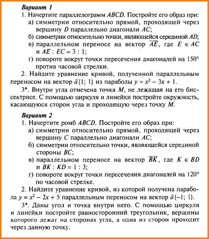 Геометрия 9 класс Контрольная № 5
