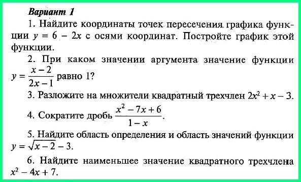 Алгебра 9 Макарычев Контрольная № 1