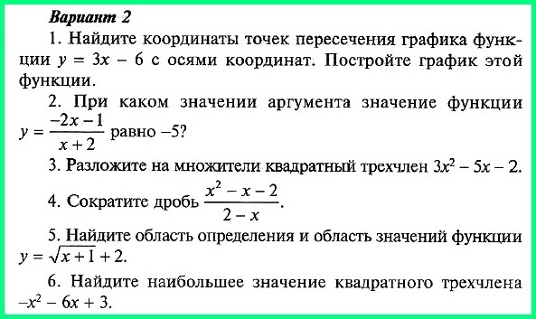 Контрольная работа № 1 «Функция. Квадратный трехчлен»