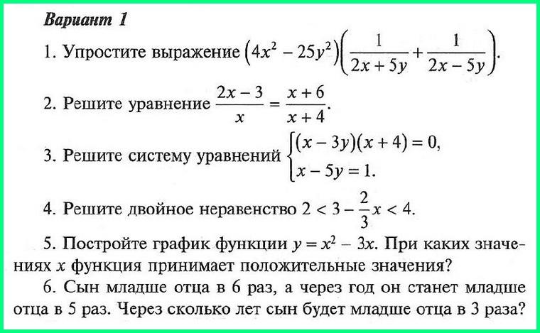 Алгебра 9 Макарычев Контрольная № 8