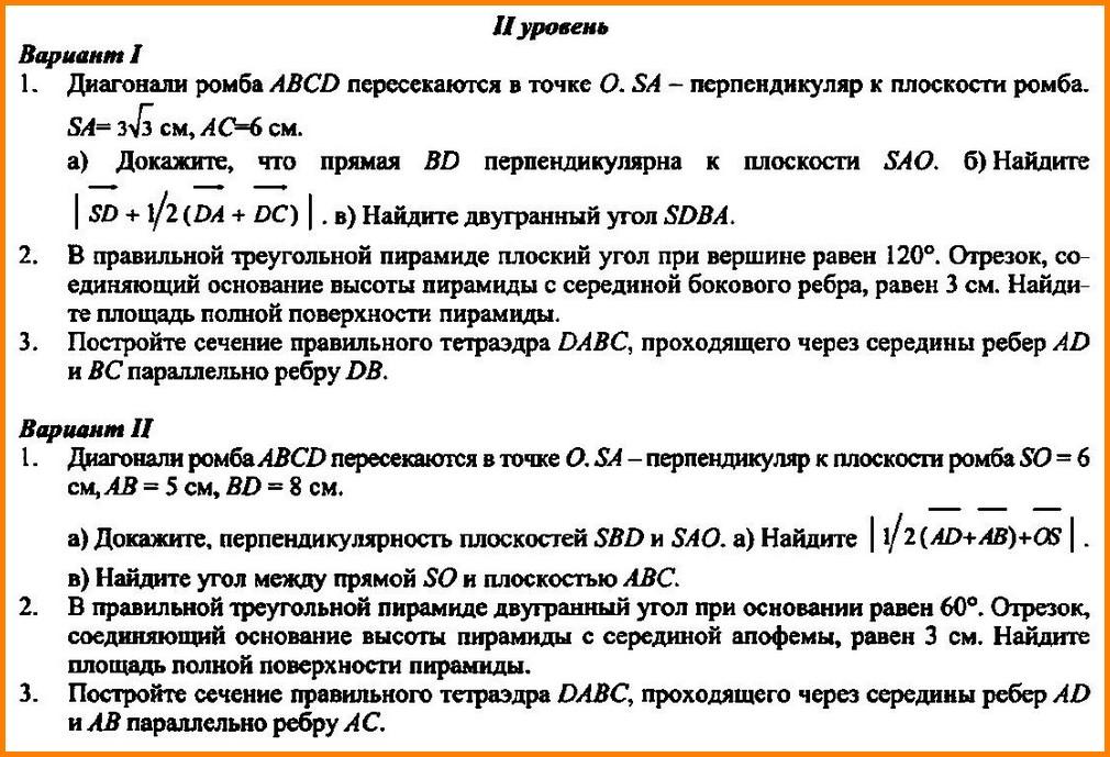 Геометрия 10 Атанасян КР-6 Уровень 2