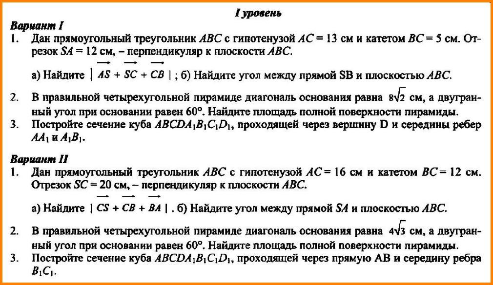 Геометрия 10 класс Контрольная № 6