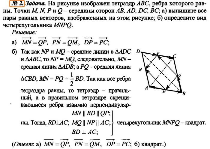 Геометрия 10 класс Контрольная № 5 в1