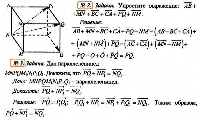 Геометрия 10 класс Контрольная № 5 в2