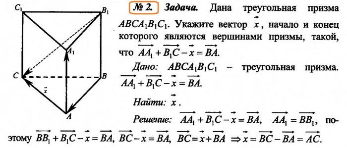 10 Атанасян КР-5 Уровень 2 ответы