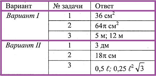 Геометрия 11 класс Контрольная № 3 ответы