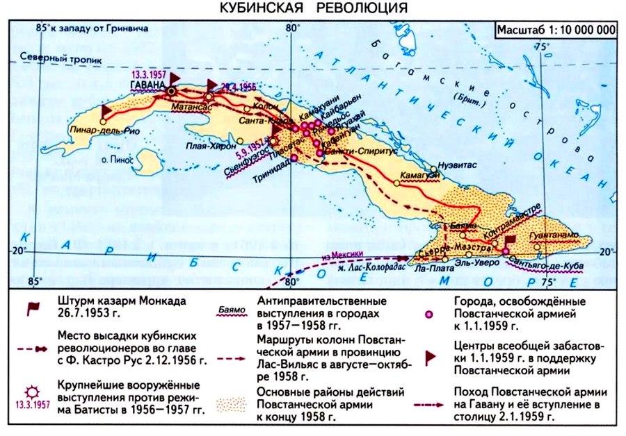 Кубинская революция на карте