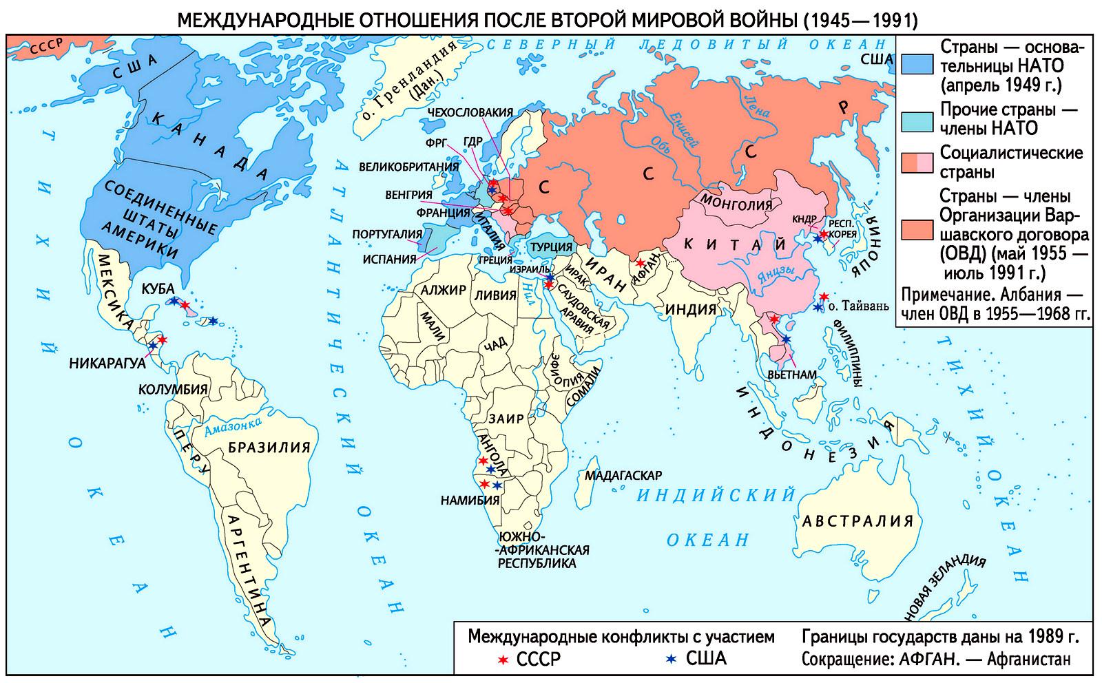 Страны мира после Второй мировой войны