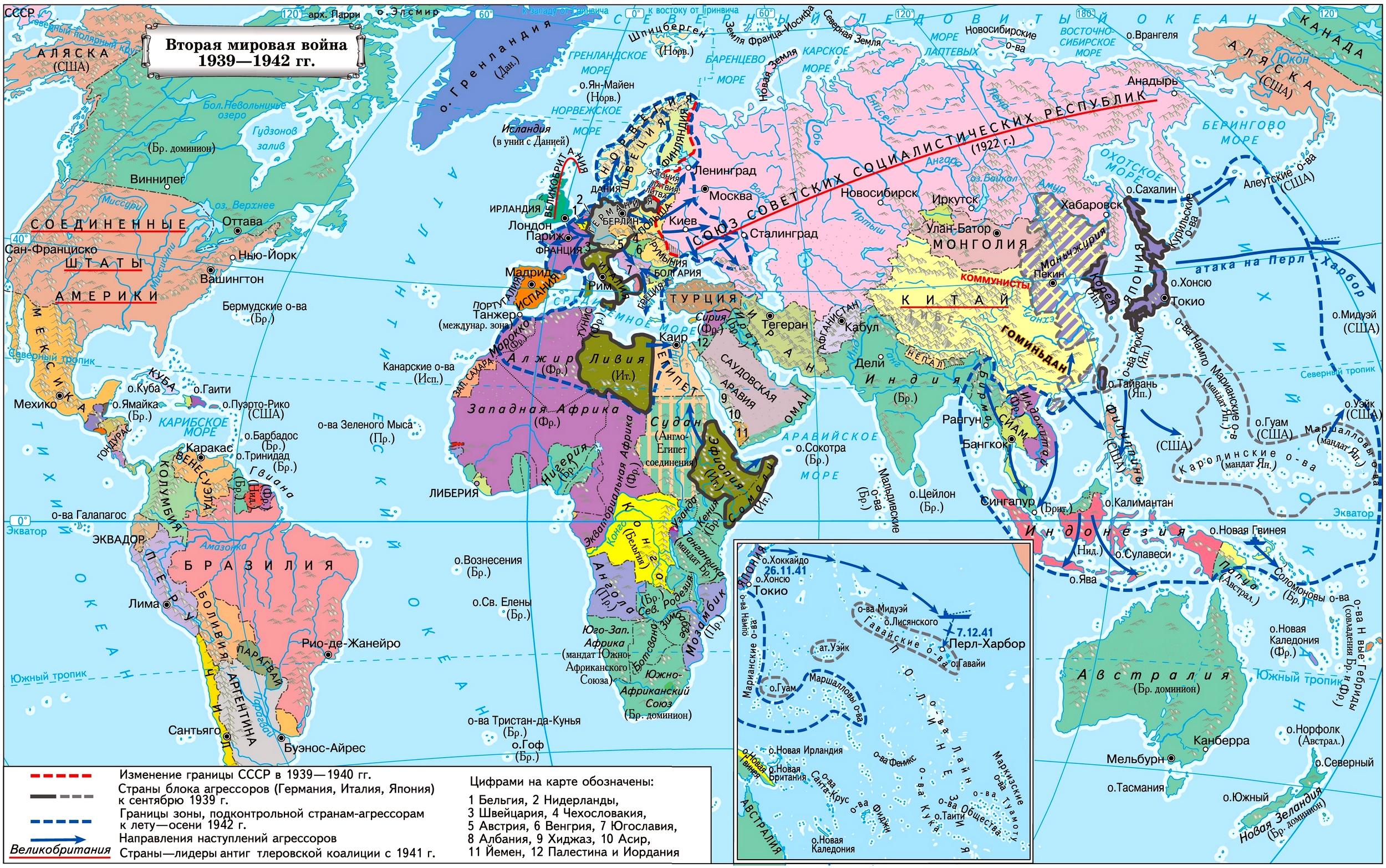 Вторая мировая война. 1939-1942