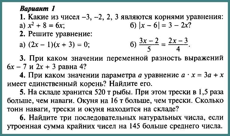 Алгебра 7 Макарычев К-2 Уровень 1