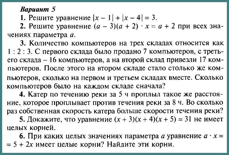 Алгебра 7 Макарычев К-2 Уровень 3