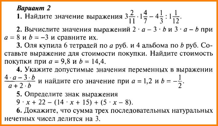 Алгебра 7 Макарычев К-1 Уровень 1