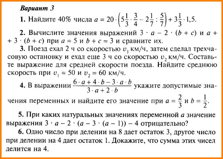 Алгебра 7 Макарычев К-1 Уровень 2