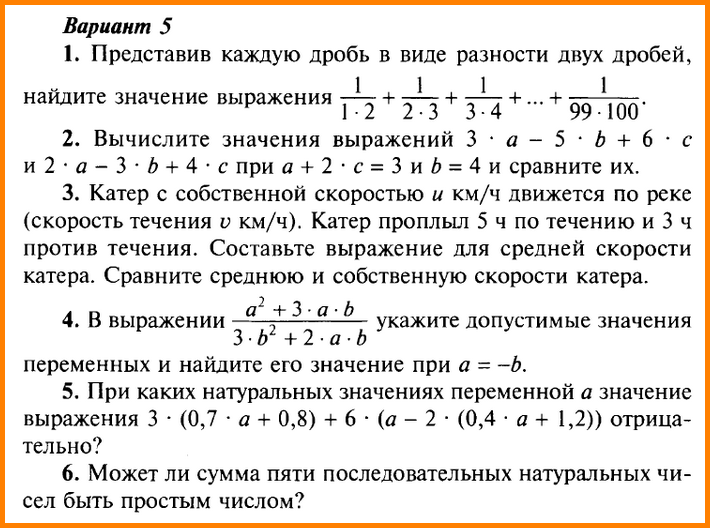 Алгебра 7 Макарычев К-1 Уровень 3
