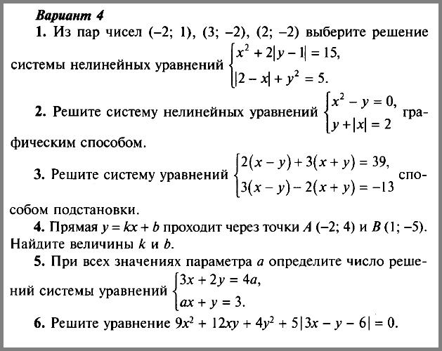 Алгебра 7 Макарычев К-9 Уровень 2