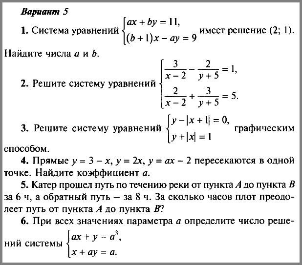 Алгебра 7 Макарычев К-9 Уровень 3 в5