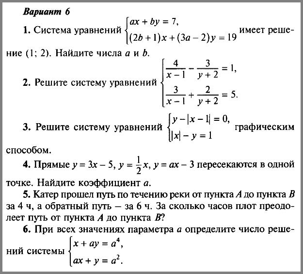 Алгебра 7 Макарычев К-9 Уровень 3 в6