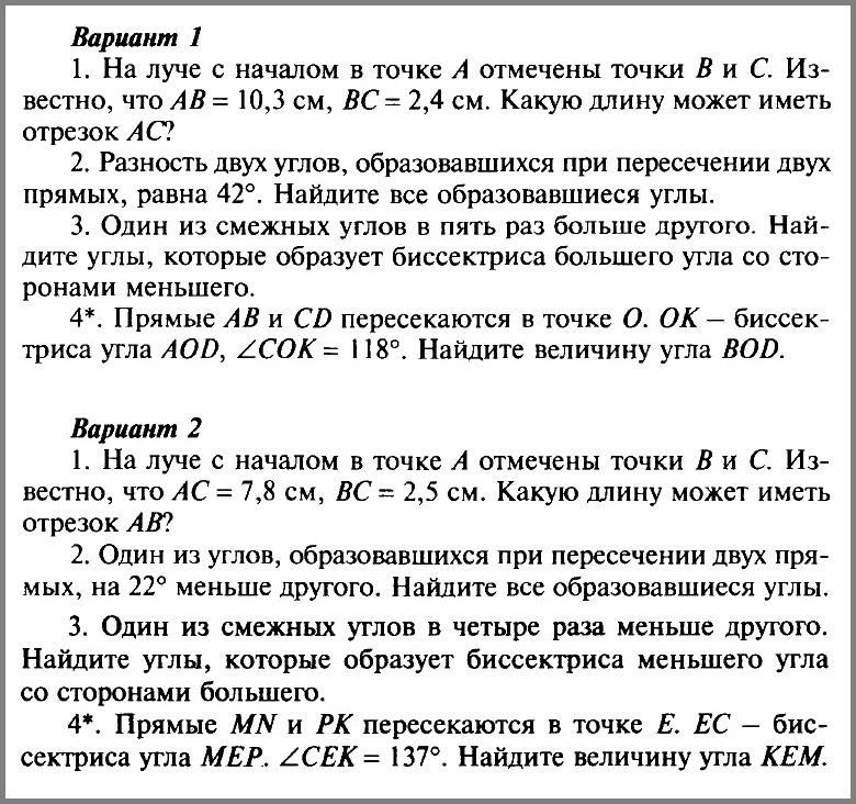 Геометрия7 Атанасян К-1 Уровень 2