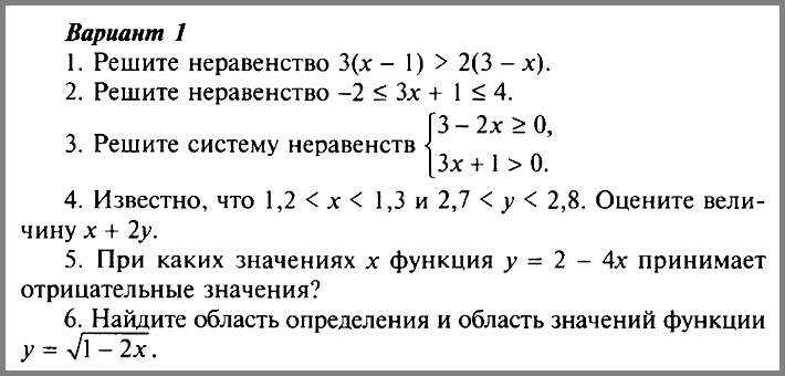 Алгебра 8 Макарычев Контрольная 8