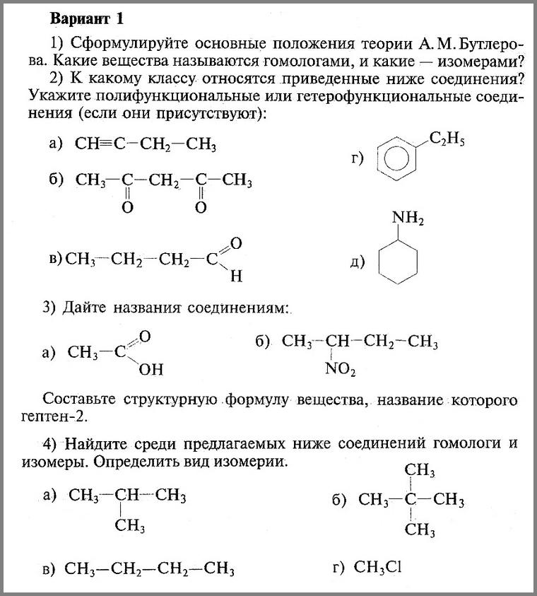 Химия 10 класс Габриелян Контрольная 1