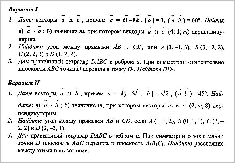 Геометрия 11 класс Контрольная 2