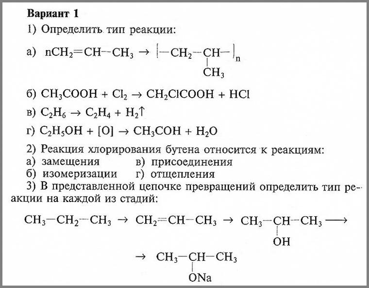 Химия 10 класс Габриелян Самостоятельная 3