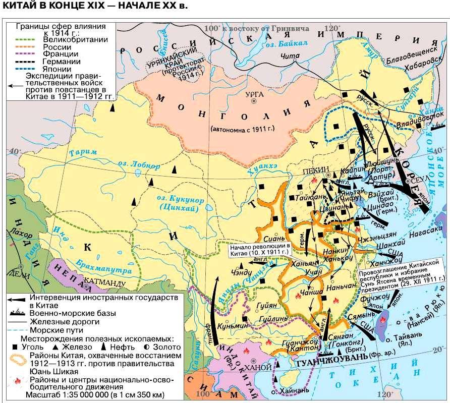 Китай в XIX веке