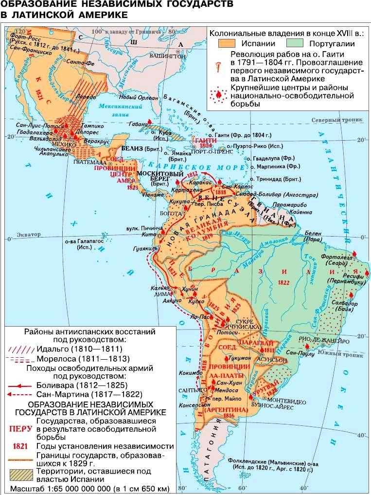 Начало крушения колониализма в Латинской Америке