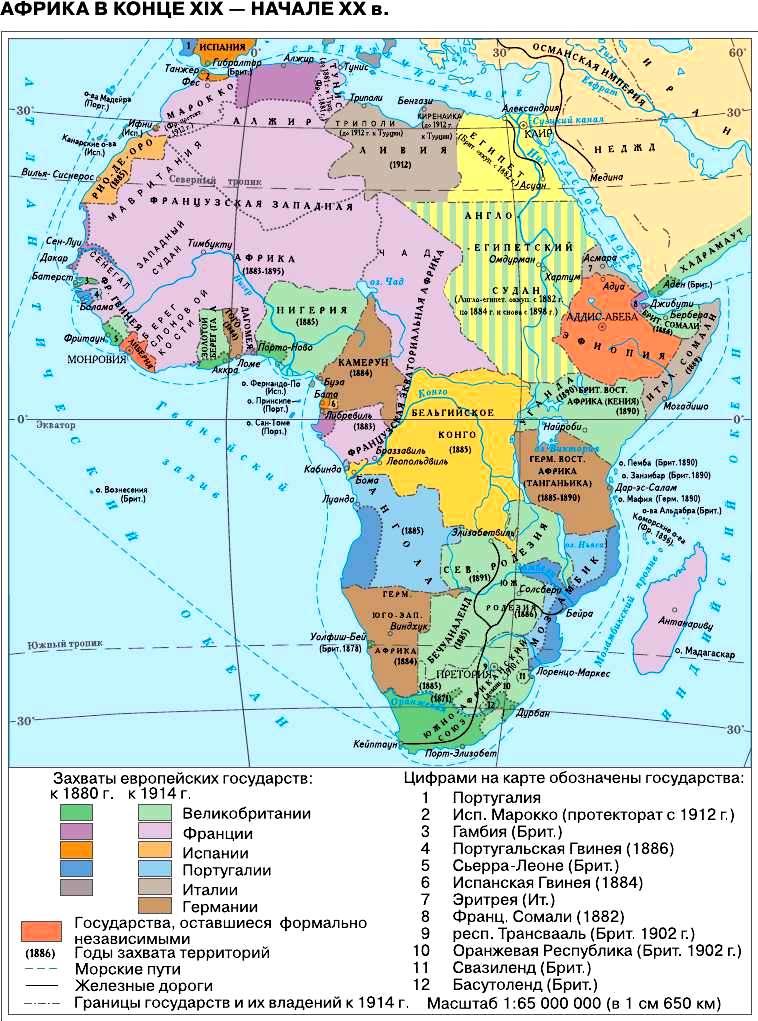 Африка в конце XVIII - начале XX века