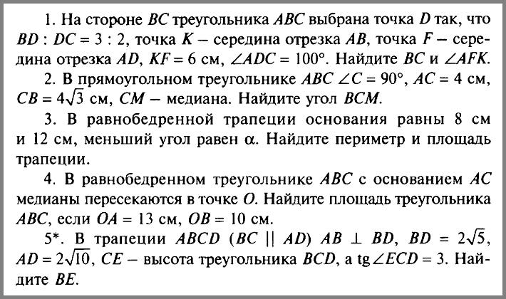 Геометрия8 Атанасян К-4 Уровень 2