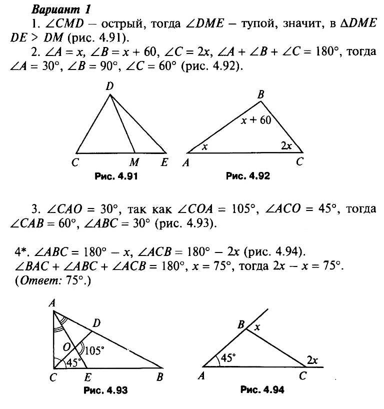 Геометрия7 Атанасян К-4 Уровень 2 Ответы