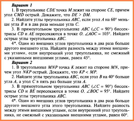 Геометрия7 Атанасян К-4 Уровень 2
