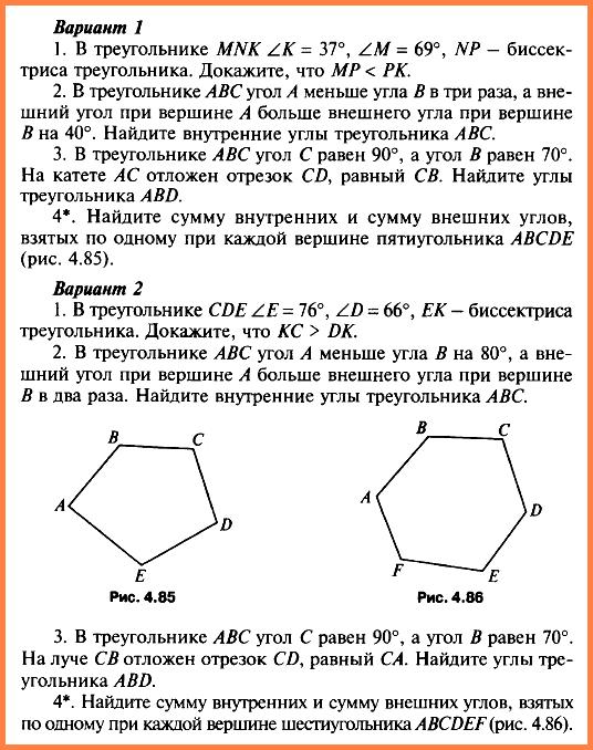 Геометрия 7 Атанасян К-4 Уровень 3