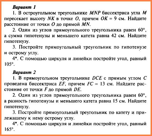Геометрия 7 Атанасян К-5 Уровень 2