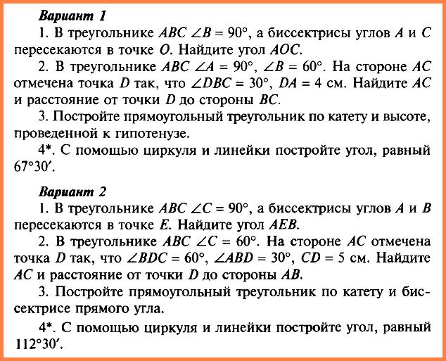 Геометрия 7 Атанасян К-5 Уровень 3