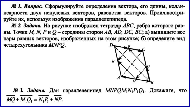 Геометрия 10 класс Контрольная № 5 Вариант 1