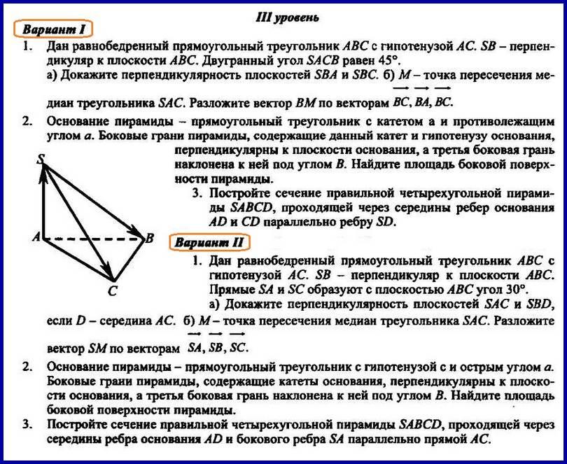 Геометрия 10 Атанасян КР-6 Уровень 3