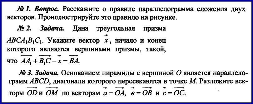 Геометрия 10 Атанасян КР-5 Уровень 2