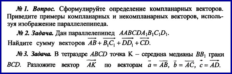 Геометрия 10 Атанасян КР-5 Уровень 3 Вариант 2
