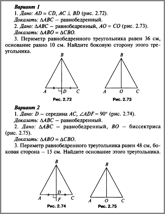 Геометрия 7 Атанасян Самостоятельная 3