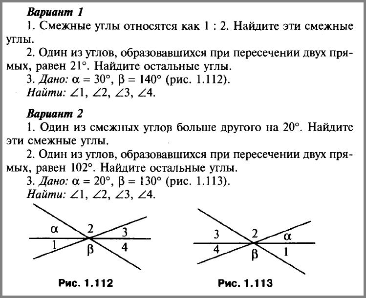 Геометрия 7 Атанасян Самостоятельная 2